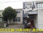 松江城区厂房办公楼出租 非中介