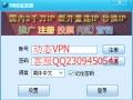 千万动态vpn网络加速器唯一官网千万动态vpn免费测试
