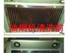 广州洁净一百加盟 清洁环保 投资金额 1-5万元