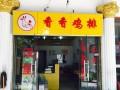 锦州香香鸡排加盟费多少钱 香香鸡排加盟赚钱吗