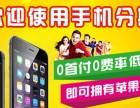 东莞苹果手机分期付款0首付正品行货假一罚十