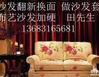 沙发,椅子,换皮,布面,做套,维修翻新,床垫加硬,上门服务