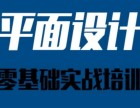 深圳石岩学平面设计专业培训平面设计新华培训正规教育