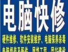 浦江镇联航路浦星公路浦锦路浦申路江月路陈行公路上门电脑维修