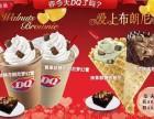 冰雪皇后冰激凌加盟哈根达斯美味果然爱冰淇淋连锁店