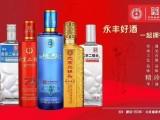 北京二鍋頭酒業公司永豐酒坊北京二鍋頭廠家直招