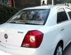 吉利英伦金刚-三厢2014款 1.5 手动 进取型 个人一手车