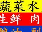 北京专业蔬菜水果生鲜肉类批发服务各食堂单位工厂