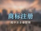 天津滨海新区注册商标需要材料
