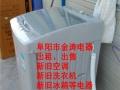 阜阳市金涛电器出租、出售新旧空调洗衣机冰箱