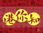 在东莞想把粤语(香港话)学好,哪家粤语学校老师更好,更精