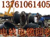 上海二手电缆线回收/上海长期承接各种电缆线拆除回收