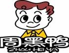 中国十大连锁餐饮,温州加盟周黑鸭需要多少钱周黑鸭加盟电话多少