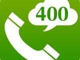 哪里有供应高质量的固定电话_青岛400电话