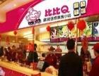 鹰潭特色小吃加盟 免费教学 提供店面选址