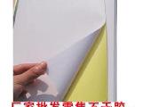 服装标签 A4 空白不干胶 亮面 不干胶 现货标贴纸  可现场制