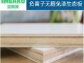宜美康 5层厚芯无醛环保生态板材 直销