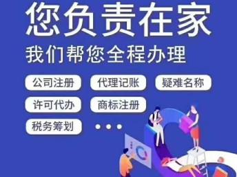 北京代理記賬報稅 工商年報 財稅疑難