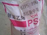 供应国产  HIPS(耐冲击性聚苯乙烯)