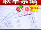 厂家定做票据[二联单]电脑票据,发货单,点菜单 三联单,处方笺
