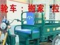 调兵山市三轮车出租搬家拉货干零活,专业电工 管工 电路维