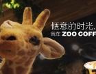 动物园咖啡加盟优惠多吗