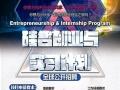 美国硅谷创业与实习计划,全球公开招募