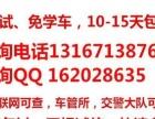 岳阳考车本想报名学驾照的同学