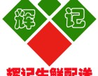 佛山全区生鲜蔬菜配送学校 幼儿园 餐馆 工厂等企事业单位