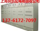 昆山回收配电柜公司/昆山配电房设备回收