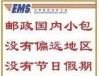 中国邮政国内小包