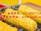 台湾脆皮烤玉米技术加盟 嘿巴适**