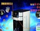 深圳沁诺净水品牌加盟 投资金额 5-10万元
