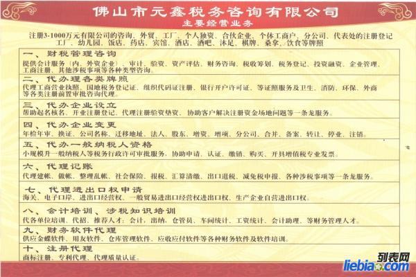 禅城 桂城 大沥代办公司开业注册 代理记账 为你提供服务