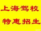 上海卢湾鲁班路驾校一对一教学拿证快信誉高