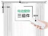 北京杜亚窗帘电机批发 智能电动窗帘 语音控制电机