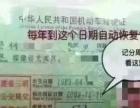 驾驶证积分置换现金