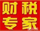 重庆公司税务登记 财税疑难