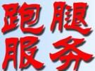 随州小蒋跑腿 服务中心