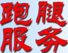 随州 小蒋跑腿 服务中心
