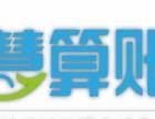 慧算账 国内首家互联网模式的代理记账公司。