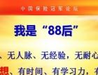 与时代同行,人民健康保险,健康中国!