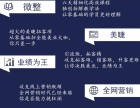 日照东港微整形培训学校学微整形大概要多长时间专业的机构赛碧缇