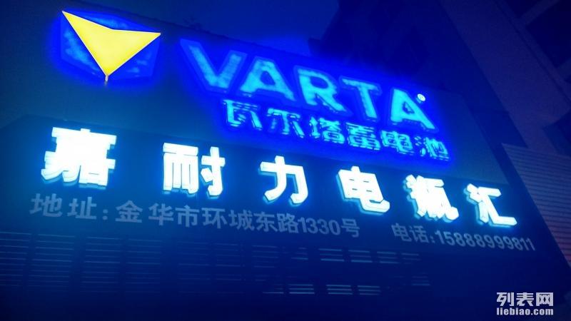 金华电瓶批发瓦尔塔VARTA统一GS蓄电池总代理 金华嘉耐力图片