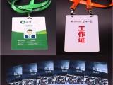 PVC工作证PVC人像卡厂家员工卡代表证员工证嘉宾证出席证
