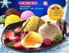 宁德酸奶冰激凌加盟 日销量可达1000杯,营业额突破20万