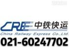 上海南汇区中铁快运惠南镇营业网点