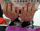 十元做韩式芭比甲