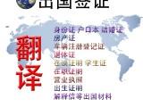欧洲签证,翻译材料,保险购买,填表预约