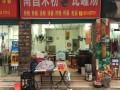 丹竹头地铁站临街南昌米粉瓦罐汤5年老店(出售配方+现场操作)